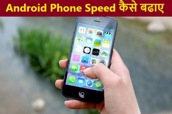 android phone ki speed kaise badhaye