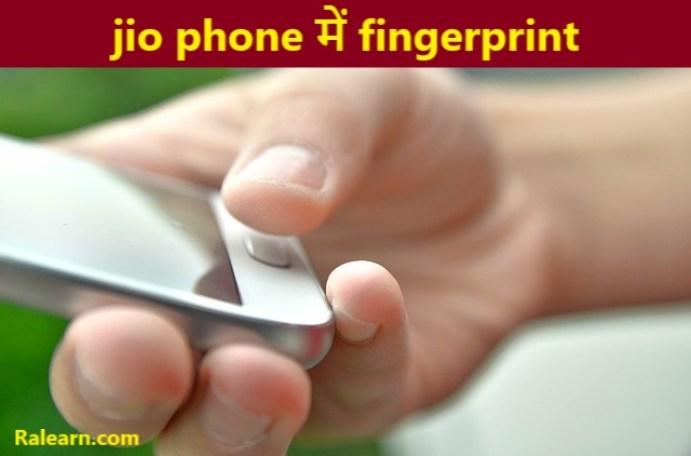 jio phone me fingerprint kaise lgaye