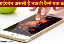 iphone real or fake kaise pta kare