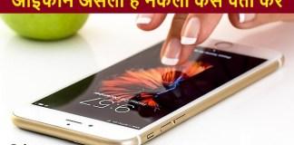 iphone real or fake kaise pta kare