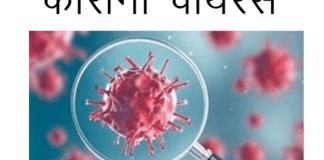 corona virus se kaise bache