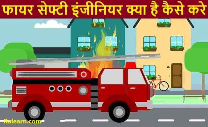 Fire Safety Engineer kaise kare