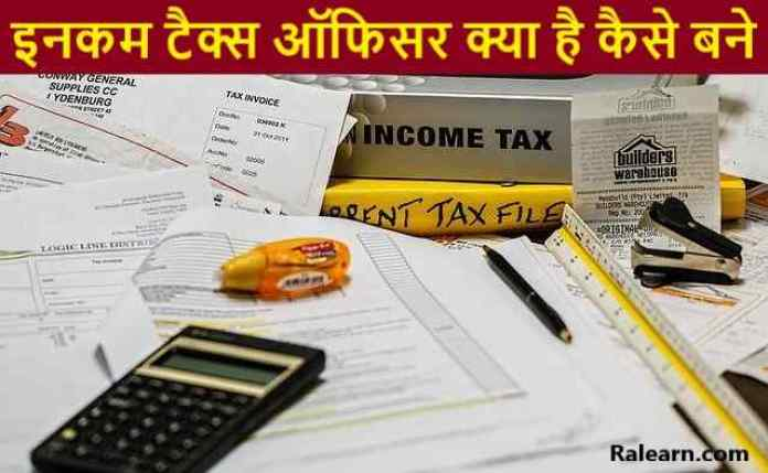Income tax Inspector kaise bane