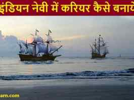 Indian Navy me career kaise bnaye