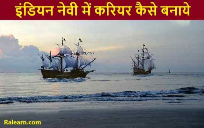 Indian Navy me career kaise bnaye