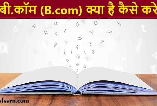 b.com kaise kare