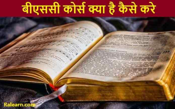 bsc course kaise kare