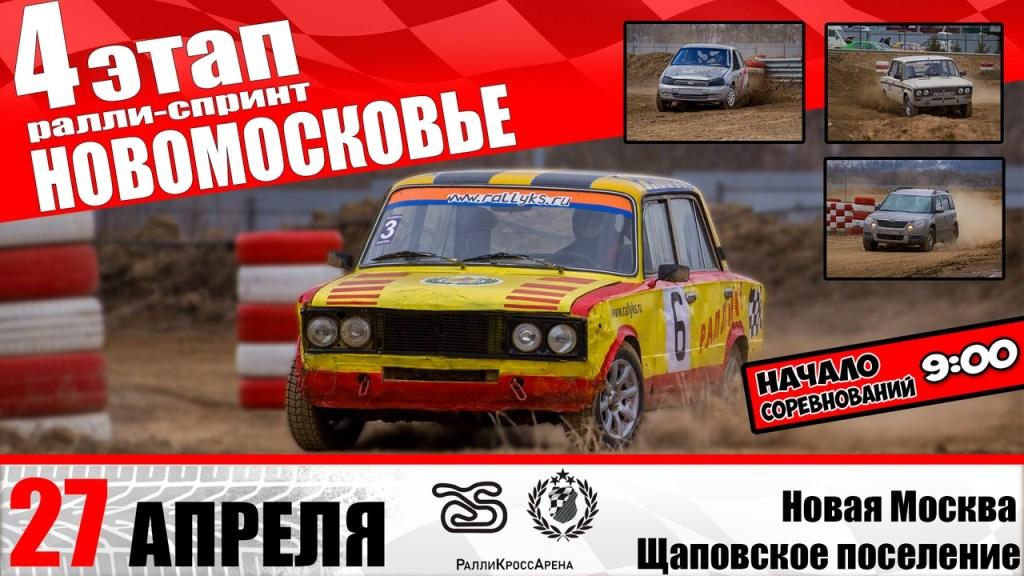 ралли-спринт Новомосковье