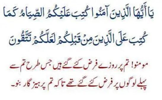 Quranic Verses on the Month of RamadanQuranic Verses on the Month of Ramadan