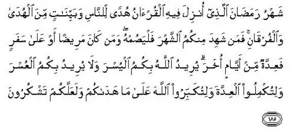 Quranic Verses on the Month of Ramadan