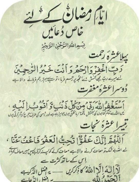 Ramadan Ashra Duas