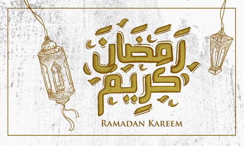 day 9 dua ramadan mubarak