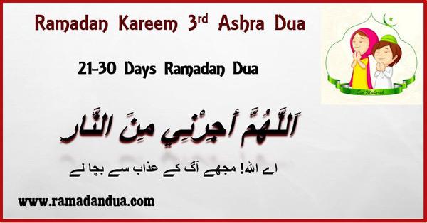 Ramadan-3rd-Ashra-Dua