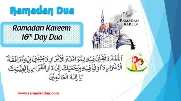 Holy Month 2019 Ramadan Dua Day 16