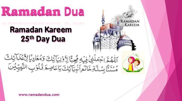 Ramadan Dua day 25