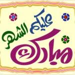 Ramadan-Mubarak-quotes