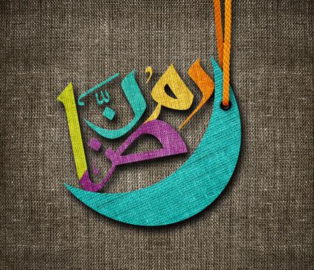 ramadan day 29 dua