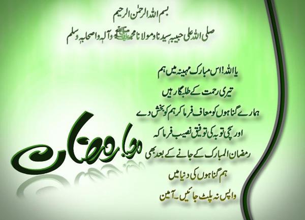 happy ramadan wishes in urdu