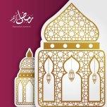ramadan greeting cards in english