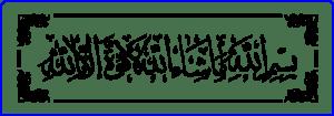 آيات قرآنية Ramadanfamilytree