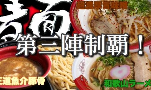 大つけ麺博第三陣3
