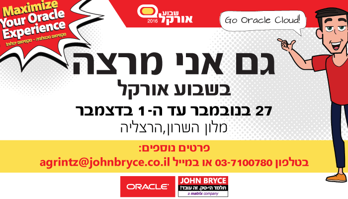 סמינר Oracle DBA for Beginners | Ram Kedem