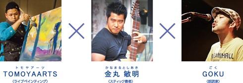 tomoyaarts_kanamaru_goku