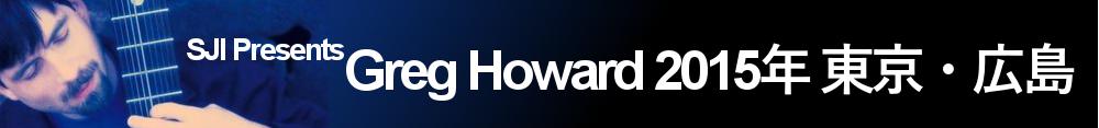 SJI Presents: Greg Howard 2015年 東京・広島