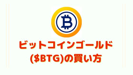 ビットコインゴールド($BTG)の買い方