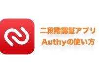 二段階認証アプリAuthyの使い方