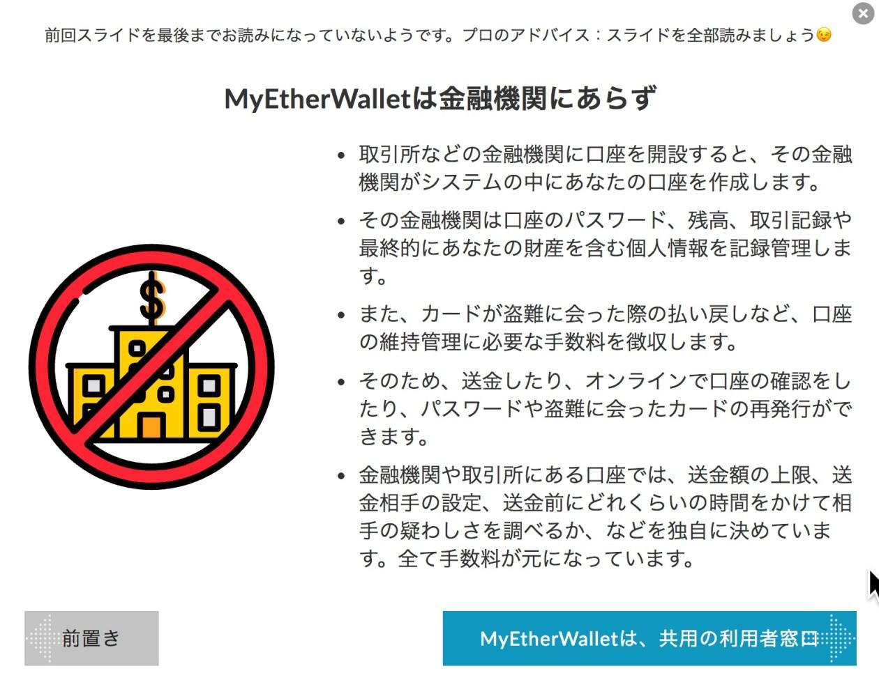 MyEtherWallet com