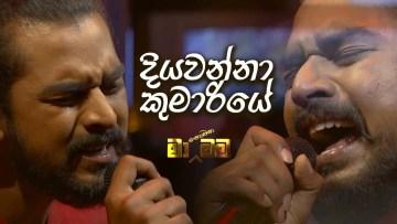 Diyawanna Kumariye – Kokila Pawan Jayasooriya