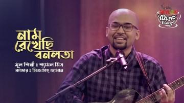 Nam Rekhechi Bonolota – Miftah Zaman