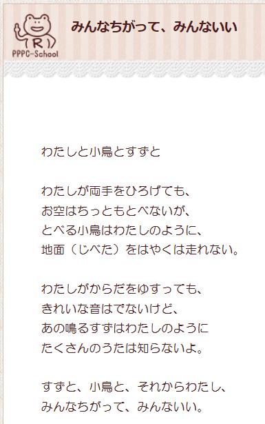 アメブロコピペ文字が変1