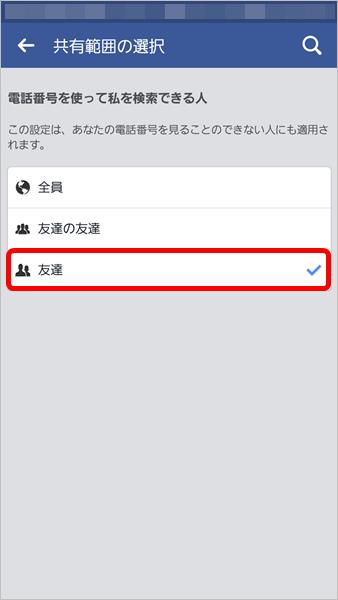 フェイスブック電話番号編集スマホ版004