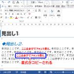 ワード書式のコピー006-3
