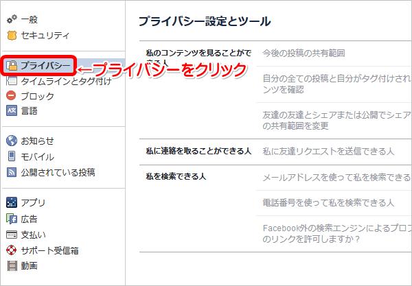 フェイスブック電話番号編集006