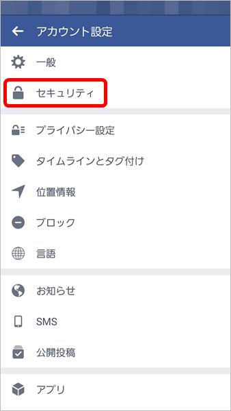 フェイスブックの電話番号を削除スマホ版006