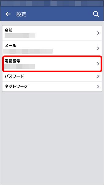 フェイスブックの電話番号を削除スマホ版007