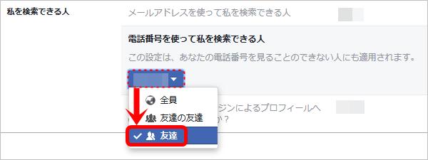 フェイスブック電話番号編集008