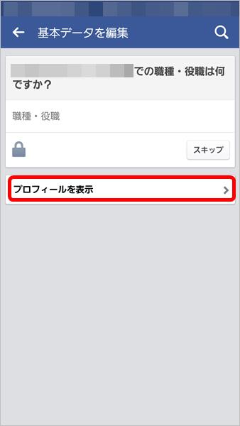 フェイスブック誕生日非公開スマホ版012