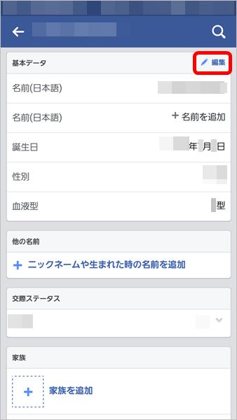 フェイスブック誕生日非公開スマホ版013