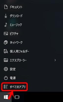 win10スタートメニュー006