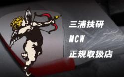 三浦技研 MCW
