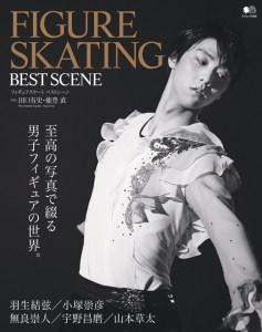 男子フィギュアスケート写真集