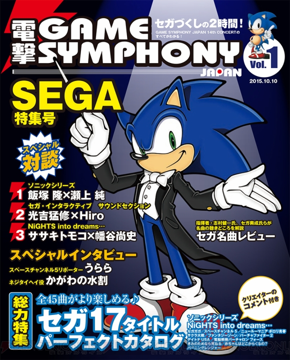 Game Symphony Japan 14th