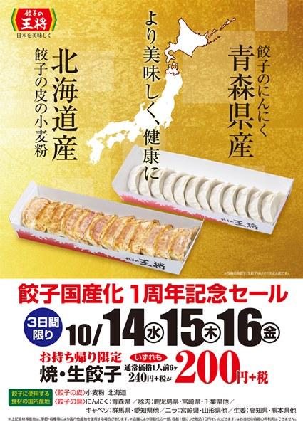 餃子国産化1周年記念セール