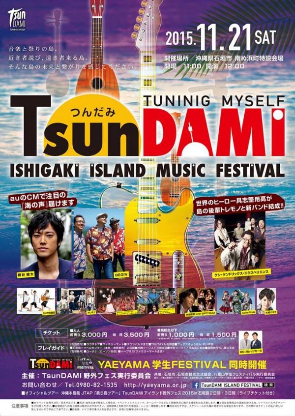 TsunDAMIアイランド野外フェス2015