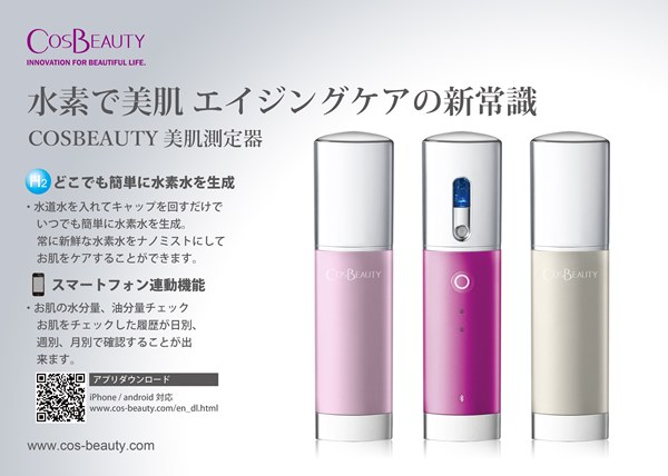 『COSBEAUTY 水素水ミスト』