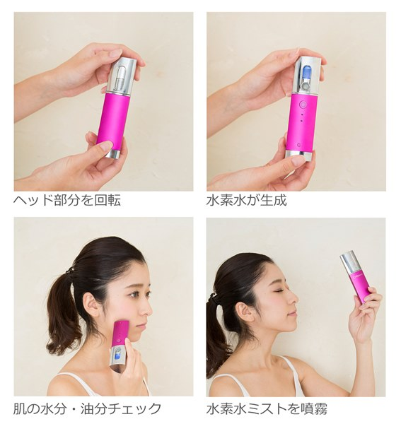 『COSBEAUTY 水素水ミスト』で